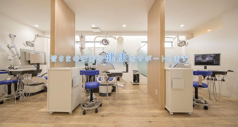 たかさき歯科クリニック